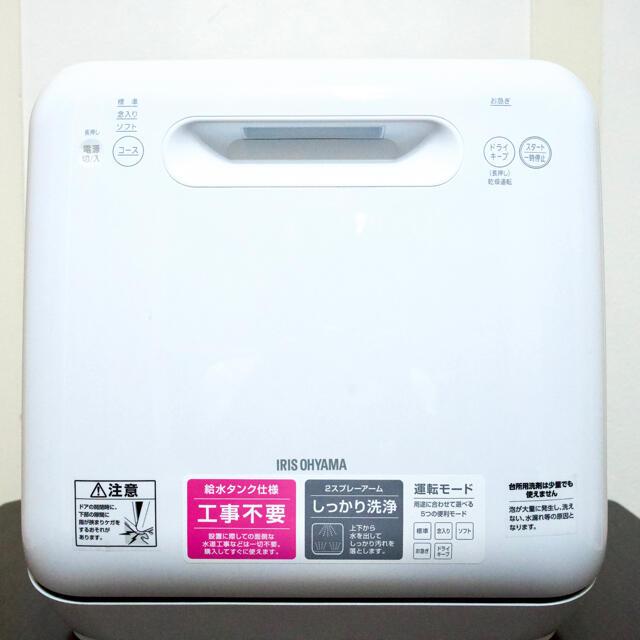 アイリスオーヤマ(アイリスオーヤマ)のアイリスオーヤマ工事不要食器洗い乾燥ビリビリガード付き スマホ/家電/カメラの生活家電(食器洗い機/乾燥機)の商品写真