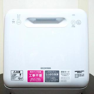 アイリスオーヤマ - アイリスオーヤマ工事不要食器洗い乾燥ビリビリガード付き