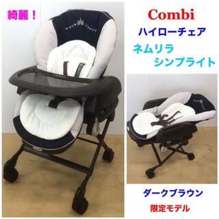 combi - 綺麗!コンビ 限定色 ハイローチェア ネムリラ シンプライト ブラウン