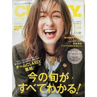 コウブンシャ(光文社)の雑誌 クラッシー CLASSY. (クラッシィ) 2021年 最新号 9月号(ファッション)