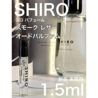 シロ(shiro)の[シ-sL] SHIRO シロ スモークレザー EDP 1.5ml(ユニセックス)
