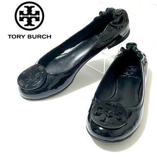 Tory Burch - 【超美品❗️】トリーバーチ バレエシューズ パテント ブラック エナメル 5M
