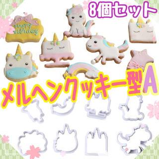 S57.メルヘンクッキーAセット 8個セット お菓子作り メルヘン 製菓