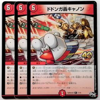 デュエルマスターズ(デュエルマスターズ)のSpDeck3 7/14 ドドンガ轟キャノン✕3枚セット(シングルカード)