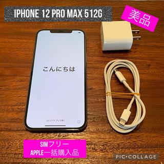iPhone - 美品 iPhone 12 Pro Max 512GB SIMフリー
