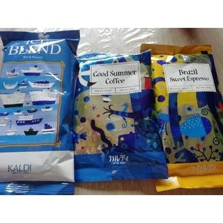 KALDI - カルディ コーヒー3セット(挽き) ②