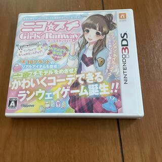 ニコ☆プチ ガールズランウェイ 3DS