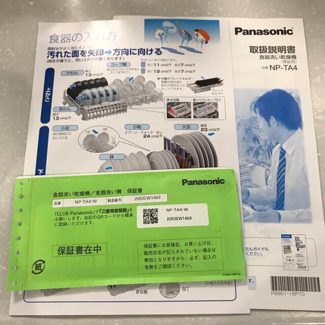 Panasonic(パナソニック)のPanasonic 【NP-TA4-W】食洗機 2020年製 保証書付き スマホ/家電/カメラの生活家電(食器洗い機/乾燥機)の商品写真