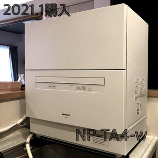 Panasonic - Panasonic 【NP-TA4-W】食洗機 2020年製 保証書付き