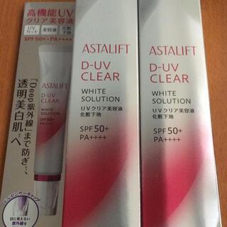 ASTALIFT - アスタリフト D-UVクリア ホワイトソリューション 2本