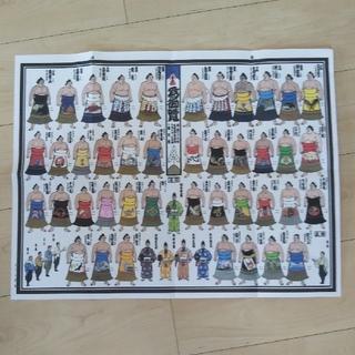 絵番付 平成29年秋場所 大相撲(印刷物)