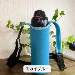 【スカイブルー】改良版 2wayペットボトル水筒カバ(水筒)