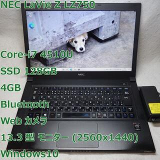 NEC - NEC LaVie Z LZ750◆i7-4510U/SSD 128G/4G