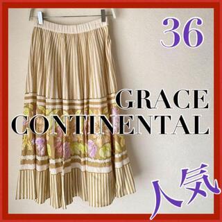 GRACE CONTINENTAL - 人気 グレースクラス Grace Class スパンコール ロングスカート 36
