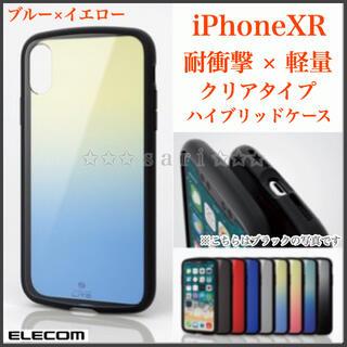 ELECOM - iPhoneXR 衝撃吸収 クリアタイプ【ブルー×イエロー】ハイブリッドケース