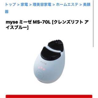 YA-MAN - ヤーマン ミーゼ クレンズリフト(ブルー)MS-70L