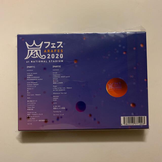嵐(アラシ)の新品未開封 アラフェス 2020 初回プレス盤 DVD エンタメ/ホビーのDVD/ブルーレイ(アイドル)の商品写真