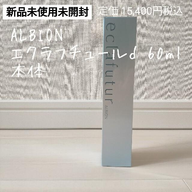 ALBION(アルビオン)の【新品未使用】ALBION エクラフチュールd 60ml 本体 コスメ/美容のスキンケア/基礎化粧品(美容液)の商品写真