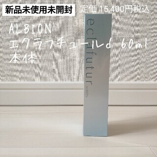 ALBION - 【新品未使用】ALBION エクラフチュールd 60ml 本体