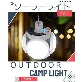 新品 アウトドア LED ソーラー ライト キャンプ ランタン 明るい DIY