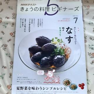 NHK きょうの料理ビギナーズ 2018年 07月号(専門誌)
