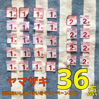 ヤマザキセイパン(山崎製パン)のヤマザキ 夏のおいしさいきいきキャンペーン2021【36点分】(その他)