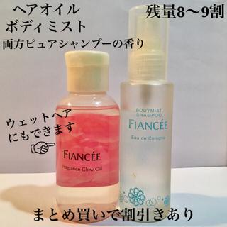 FIANCEE - フィアンセ フレグランスグロウオイル ピュアシャンプーの香り(100ml)