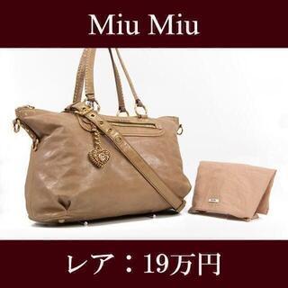 ミュウミュウ(miumiu)の【全額返金保証・送料無料】ミュウミュウ・2WAYショルダーバッグ(E179)(ショルダーバッグ)