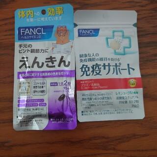 ファンケル(FANCL)のSALE★FANCL えんきん(15日分)&免疫サポート(7日分)(その他)