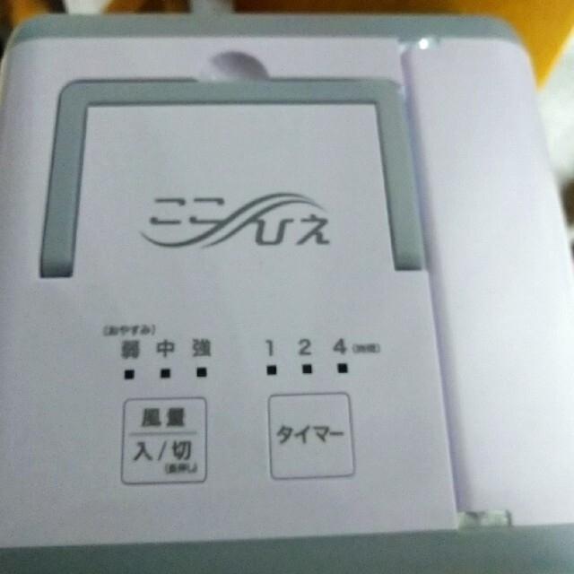 ショップジャパン ここひえ R2 スマホ/家電/カメラの冷暖房/空調(サーキュレーター)の商品写真