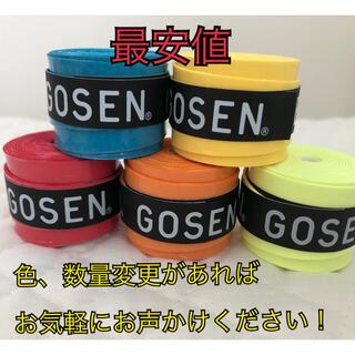 ゴーセン(GOSEN)のGOSEN グリップテープ アソート 5個 ★最安値★ テニス バドミントン(その他)