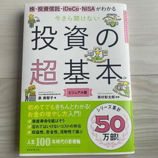 朝日新聞出版 - 今さら聞けない投資の超基本 株・投資信託・1DeCo・NISAがわかる