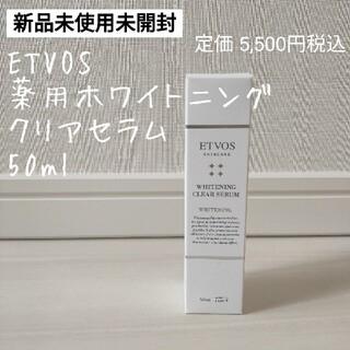 ETVOS - 【新品未使用】ETVOS エドヴォス 薬用 ホワイトニングクリアセラム 50ml