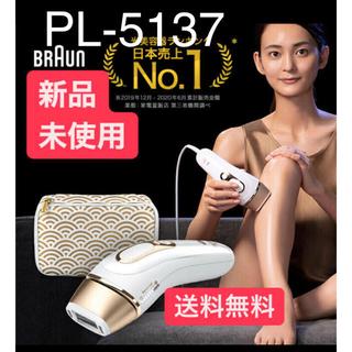 ブラウン(BRAUN)の【新品】ブラウン 光脱毛器 シルクエキスパート PL-5137 (脱毛/除毛剤)