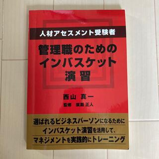 【送料無料】管理職のためのインバスケット演習(西山真一)