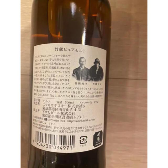 ニッカウヰスキー(ニッカウイスキー)の入手困難 希少【終売品】竹鶴 ピュアモルト 700ml 旧ラベル品 食品/飲料/酒の酒(ウイスキー)の商品写真