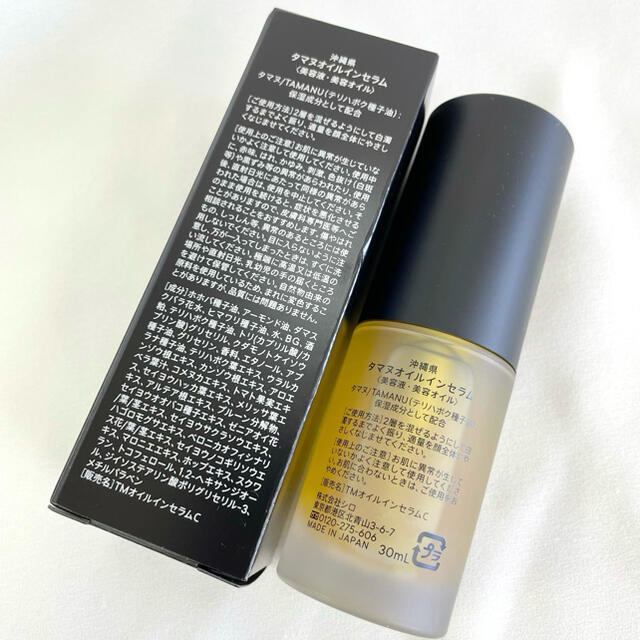 shiro(シロ)の【新品未使用】SHIRO タマヌオイルインセラム 30ml コスメ/美容のスキンケア/基礎化粧品(美容液)の商品写真