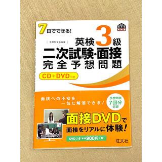 旺文社 - 【2020年重版】7日でできる!英検3級二次試験・面接完全予想問題 CD DVD