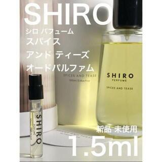 シロ(shiro)の[シロ-st] SHIRO シロ スパイス アンド ティーズ EDP 1.5ml(ユニセックス)
