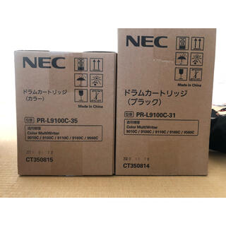 エヌイーシー(NEC)のPR-L9100C ドラムカートリッジセット(OA機器)