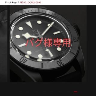 チュードル(Tudor)の[未使用品]チューダー TUDER ブラックベイセラミック 79210CNU(腕時計(アナログ))