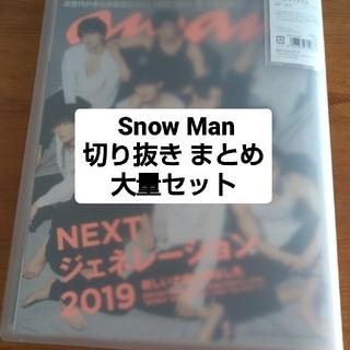 Johnny's - 切り抜き Snow Man 大量セット