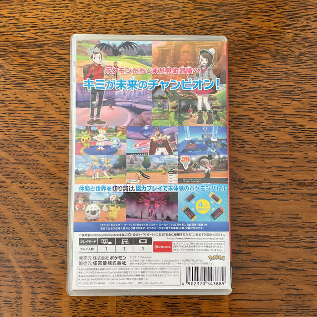 Nintendo Switch(ニンテンドースイッチ)のポケットモンスター ソード Switch エンタメ/ホビーのゲームソフト/ゲーム機本体(家庭用ゲームソフト)の商品写真