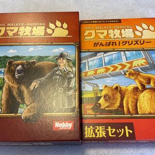 ホビージャパン(HobbyJAPAN)のクマ牧場+拡張がんばれグリズリー(その他)