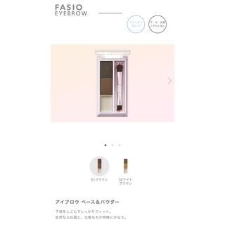 ファシオ(Fasio)のファシオ アイブロウ02 (パウダーアイブロウ)