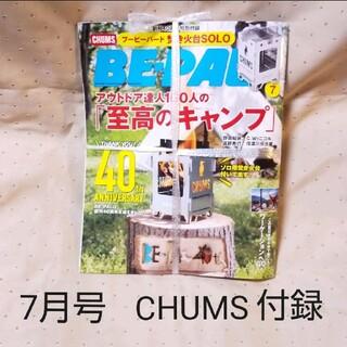 CHUMS - BE-PAL 7月号   CHUMS付録