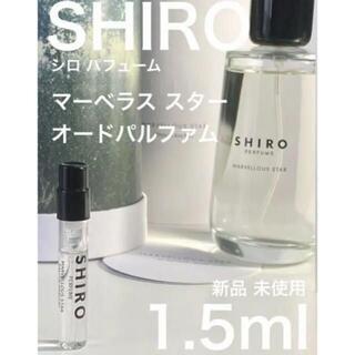 シロ(shiro)の[シロ-m] SHIRO シロ マーベラス スター オードパルファム 1.5ml(ユニセックス)