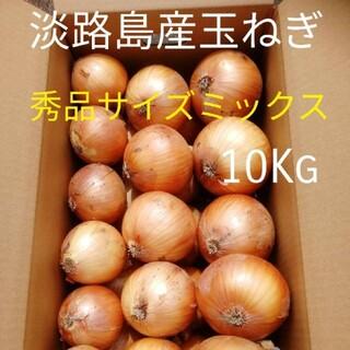 ○秀品サイズミックス10Kg○淡路島玉ねぎ たまねぎ 玉葱