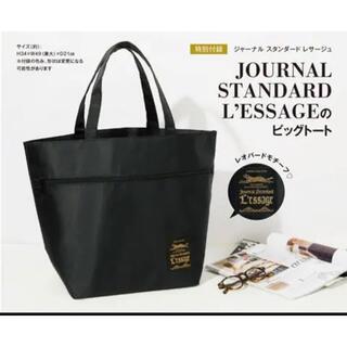 JOURNAL STANDARD - ジャーナルスタンダードレサージュ ビッグトート(MUSE 付録)