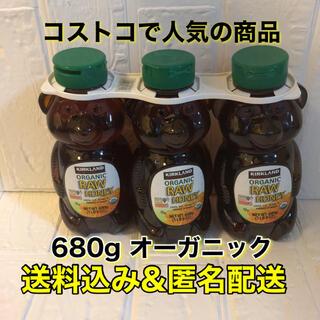 コストコ - コストコ カークランド オーガニック ハチミツ 680g×3本 有機ハチミツ